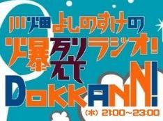 爆裂ラジオ DOKKANN!!
