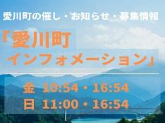 愛川町インフォメーション