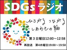 SDGsラジオ「ひろがる つながる しあわせの輪」