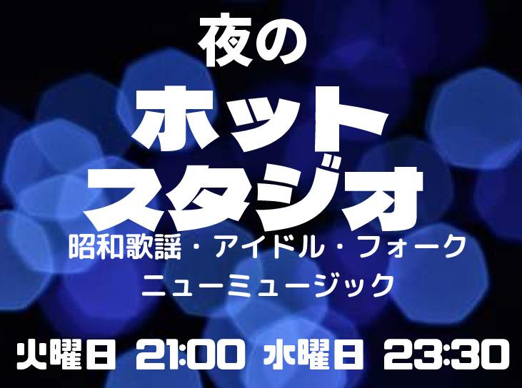 夜のホットスタジオ(昭和歌謡)